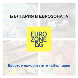 eврозона