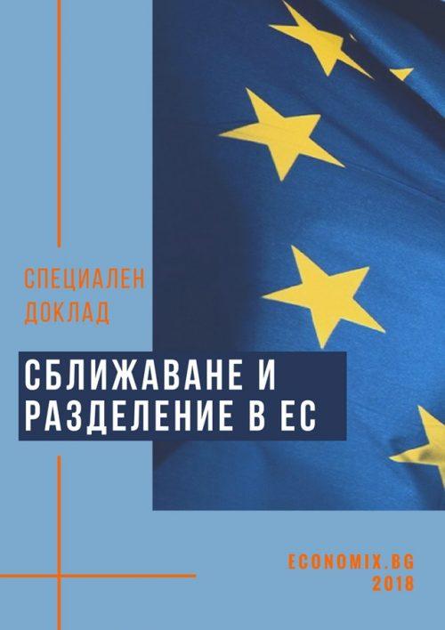Доклад: Сближаване и разделение в ЕС