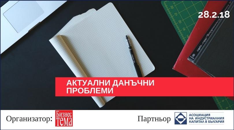 Нов данъчен форум