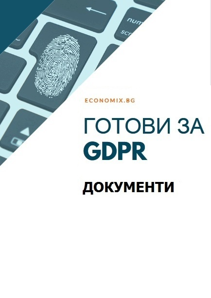 Готови за GDPR (Набор документи)