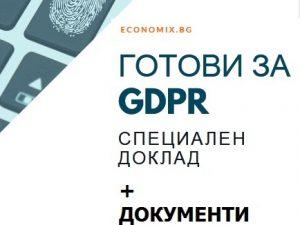 GDPR Комплект