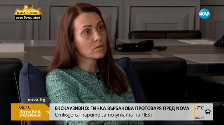Офшорна и грузинска връзка с сделката за ЧЕЗ